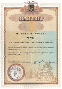 Патент № 97131